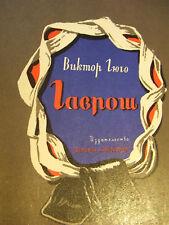 VintageRussian children book  Victor Hugo ''Gavrosh ''.1977 .
