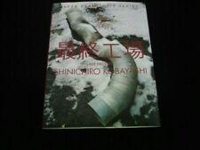 LAST FACTORY (JAPAN DEATHTOPIA SERIES) Photobook of SHINICHIRO KOBAYASHI