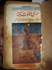 INDIA RARE - PRINTED BOOK IN URDU - PAGES 222