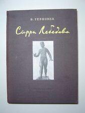 SARRA LEBEDEVA. First Edition Album 1940 art Russian USSR