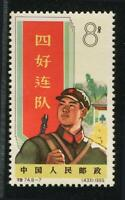 China Stamp 1965 S74 chinese People's Liberration Army  PLA  8-7  8C