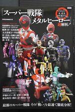 JAPAN Super Sentai VS Metal Hero Chou Kaiseki! (Book)