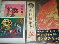 OKAMI (Wolf) PS2 Picture Notebook Kizuna Art Book Japan