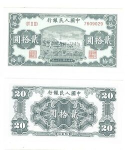 - Paper  Reproduction - Peoples Bank of China  20 Yuan  1949 Note 7609029