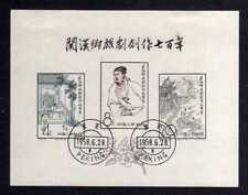 C004 china 1958 bloque 6 con sello c50 700. aniversario poeta y escritor