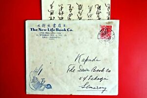 INDONESIA : Old Cover Single franking SOLO to Semarang ('50)
