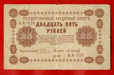 RUSSIA RUSSLAND 25 RUBLES 1918 P. 90 325