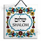 SHALOM Wooden Tile Israel 15cm Jewish Vintage Pottery FLORAL Judaica Gift