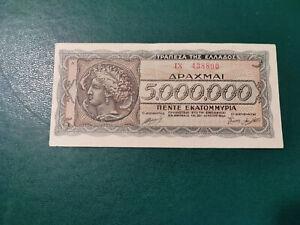 Greece Banknotes 5000000 Drachmai 1944 Error !!!!!