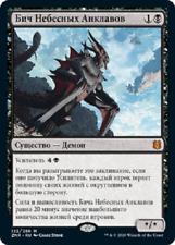 1x Scourge of the Skyclaves RUSSIAN (Zendikar Rising) MTG NM