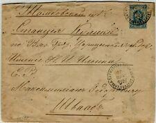 "1892 Pyatigorsk П�тигор�к Russia Cover Rpo Tpo Mail Car #63 numeral ""4"" envelope"