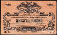 South Russia 10 rubles 1919  Denikin Russian civil war, Pick S421 UNC!