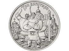 Russia / Russland - 2x25 rubles Russian Animation