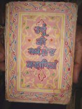 INDIA RARE - URDU KI SARVSHRESHTH KAHANIYA TRANSLATOR & EDITOR PRKASH PANDIT