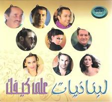 Assi, Joseph, Elissa, Haifa, Ali Deek, Melhem, Carole, Aline,Ayman Arabic Mix CD