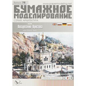 OREL 070 - 1/150 Paper model kit, Church of the resurrection, Orthodox Church