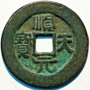 China Tang Dynasty Tang Rebels Shi Siming 758-61 Shun Tian Yuan bao rarity 9