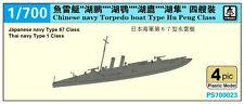 S-Model 1/700 #PS700023 Chinese Navy Torpedo Boat Type Hu Peng Class