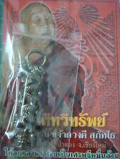 (TA 0014) BE2552 Kruba Duang Dee Takrut Nak Bak