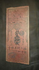JAPAN HANSATSU - 50 MOMME NOTE 1750 kanen hyogo pref akashi siver exchange large