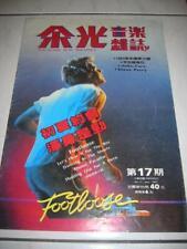 Footloose 1984.06 Yu Kuang Music Taiwan Edition Magazine No.17