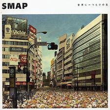 SMAP - SEKAI NI HITOTSUDAKE NO HANA [SINGLE] NEW CD