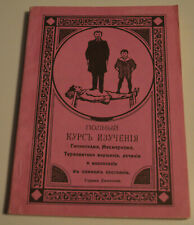 RR! Hypnosis Mesmer Russian book suggestion to Giram Jackson Hypnotists REPRINT!