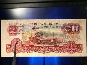 ORIGINAL, China 1960 1 Yuan Banknote Wmk Star & Pant (VI I IV 1080771)