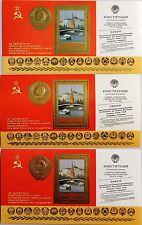 Russia union soviétique 1978 bloc 132 type II plate error's constitution de l'urss MNH