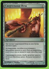 1 Pithing Needle (russian foil dark depths lantern ravnica) (sp) [manapoint.ru]