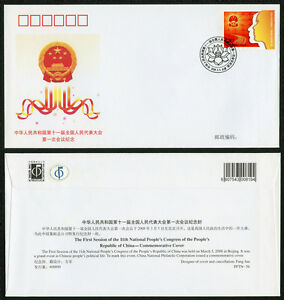 CHINA 2008 PFTN-56 1st Session of the 11th NPC of P.R. China CC/FDC