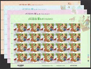 REP. OF CHINA TAIWAN 2017 CHINESE IDIOM STORIES (SERIES NO. 2) 4 X FULL SHEETS