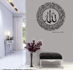 Islamic Wall Art Stickers Ayatul Kursi Islamic Decals Murals Baqarah Islamic Art