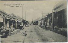China Manchuria 1905 street scene postcard unused in cyrillic