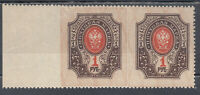 Russia 1908-17. Regular issue 1 ruble. Perforation pass MNH OG Very rare
