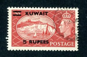 x27 - KUWAIT 1950 Issue SG# 91 - Used