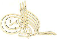 Arabic Calligraphy Bismillah Islamic Wooden MDF Wall Art Design Ramadan Gift