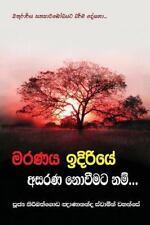 Maranaya Idiriye Asarana Noveemata Nam by Ven Kiribathgoda Gnanananda Thero...