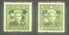 JapOcc N.China 1944 1st Ann of Particpation of WWII (2v Cpt) MNG