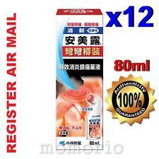 New Ammeltz Yoko Muscular Fast Relief Pains Stiff Shoulder Sprains 80ml x 12