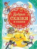 Добрые сказки и стихи Kids Children Fairy Tales Book in Russian