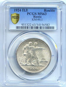 Russia USSR Rouble / Ruble Silver 1924 KM 90.1 PCGS MS 63
