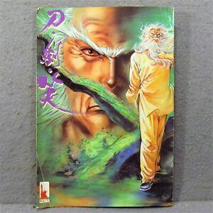 刀,劍,笑 #44 / 中国人 漫画书 绘画小说 (馮志明、劉定堅)  - CHINESE COMIC BOOK  Knife, Sword, Laugh