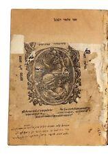 1556 Ma'amar HaSeche Cremona judaica Very old book hebrew Jewish RARE מאמר השכל