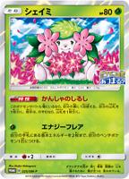 Pokemon Card Japanese - Shaymin 225/SM-P - PROMO HOLO