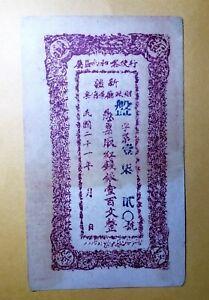 1932 China Sinkiang 100 Red Cash 民国二十一年新疆财政厅库官票凭票取红钱壹佰文