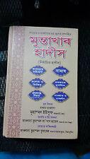 Bangla Muntakhab Ahadith Hadees Bengali Tabligh Hadith Quran Hadis Hadeeth Dawat