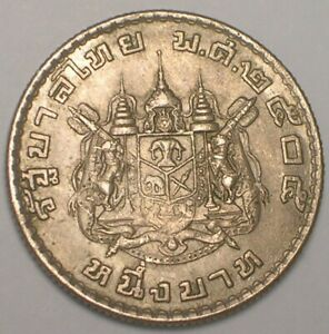 1962 Thailand Thai One 1 Baht Elephants in Coat of Arms Coin VF+