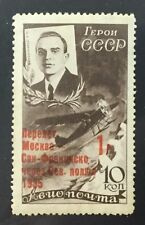 {BJ Stamps} RUSSIA, C68, 1935 Moscow-San Francisco Flight, ovpt. MLH. CV $725.