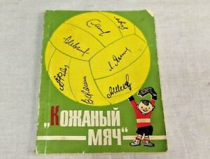 "Vintage Soviet Book ""Leather ball"" 1966 children's book about football USSR"